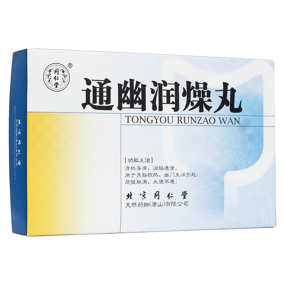 同仁堂 通幽潤燥丸 4g*10袋 北京同仁堂天然藥物(唐山)有限公司