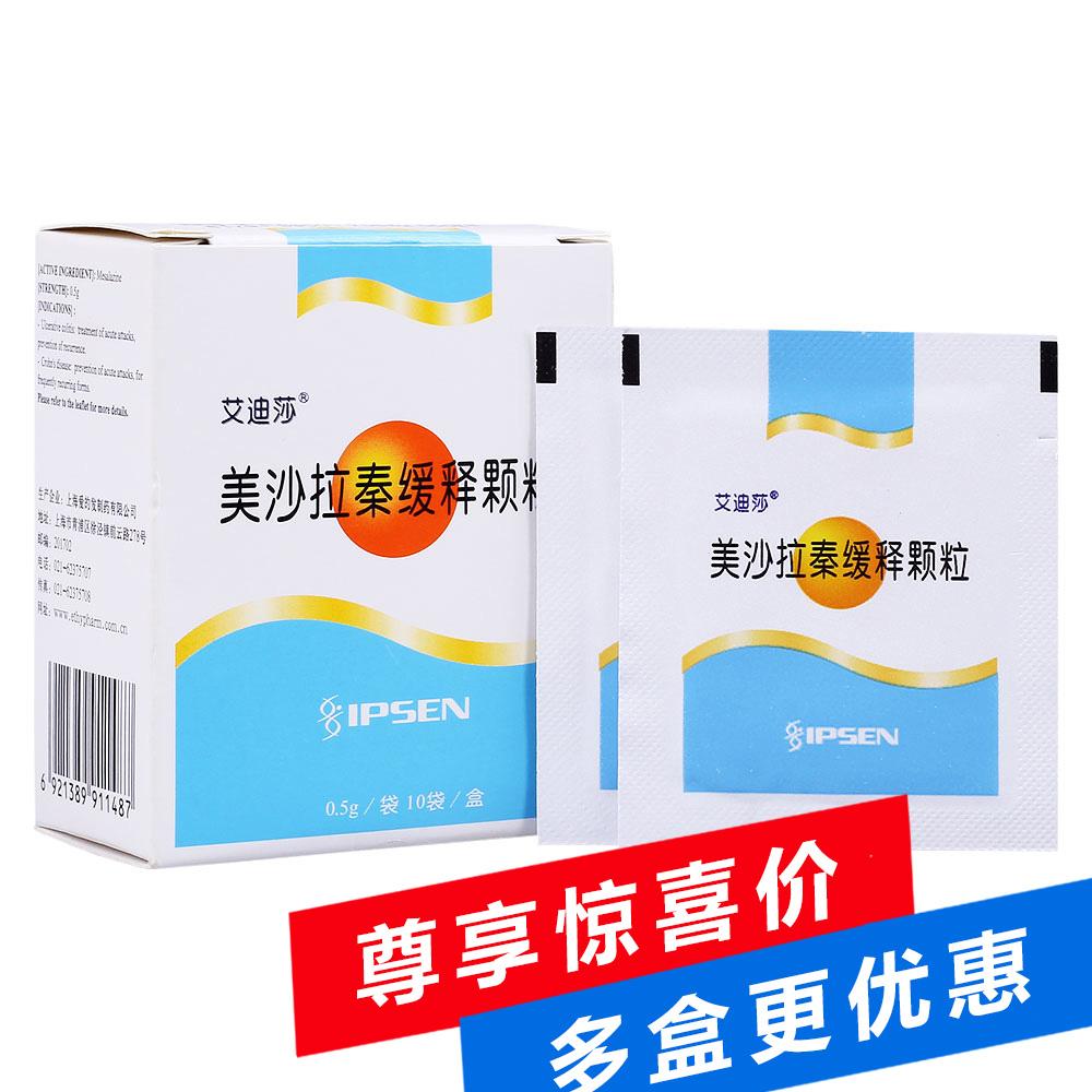 艾迪莎 美沙拉秦緩釋顆粒 0.5g* 10袋 上海愛的發制藥有限公司