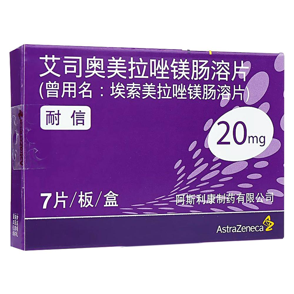 艾司奧美拉唑鎂腸溶片