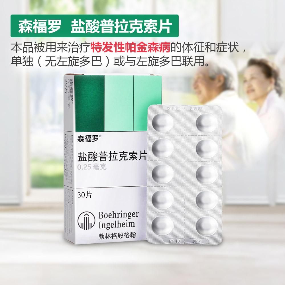 森福罗 盐酸普拉克索片 0.25mg*30s Boehringer Ingelheim Pharma GmbH & Co.KG(德国)