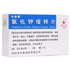 神光氯化鉀緩釋片0.5g*16s*3板