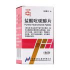 華南牌鹽酸吡硫醇片0.1g*100s