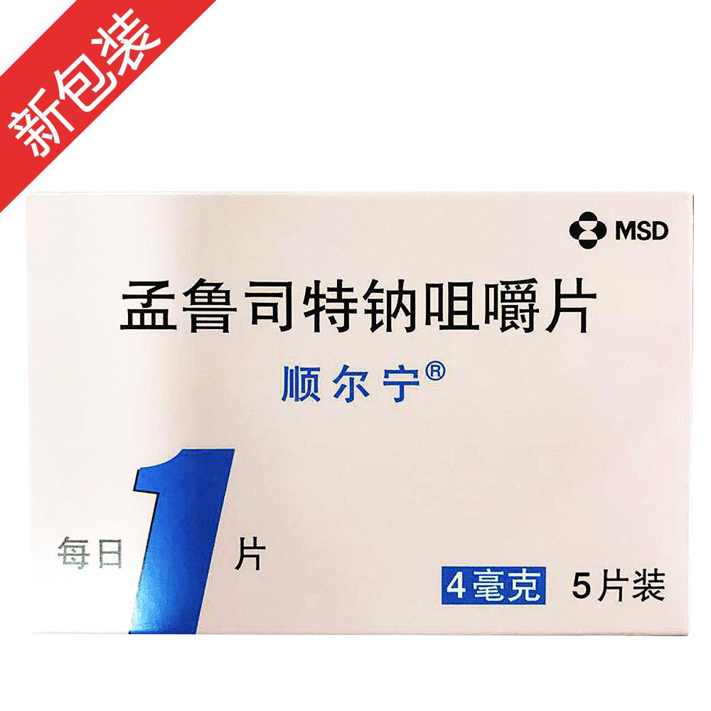 顺尔宁 孟鲁司特钠咀嚼片 4mg*5s(顺尔宁) Merck Sharp & Dohme Ltd.(英国)(杭州默沙东制药有限公司分装)
