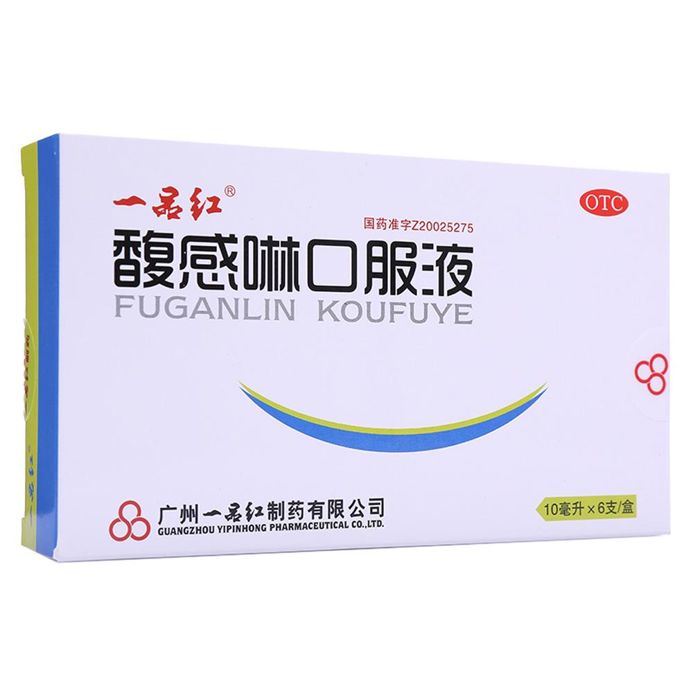 馥感啉口服液 10ml*6支 广州一品红制药有限公司