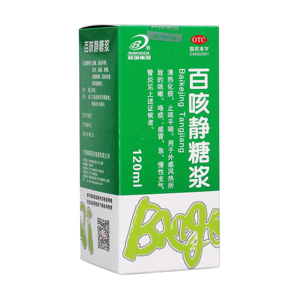 邦琪集团 百咳静糖浆 120ml 广西邦琪药业集团有限公司