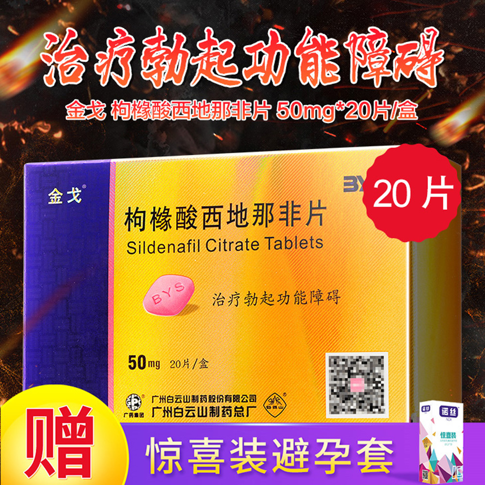 金戈 枸橼酸西地那非片 50mg*20s 广州白云山制药股份有限公司广州白云山制药总厂
