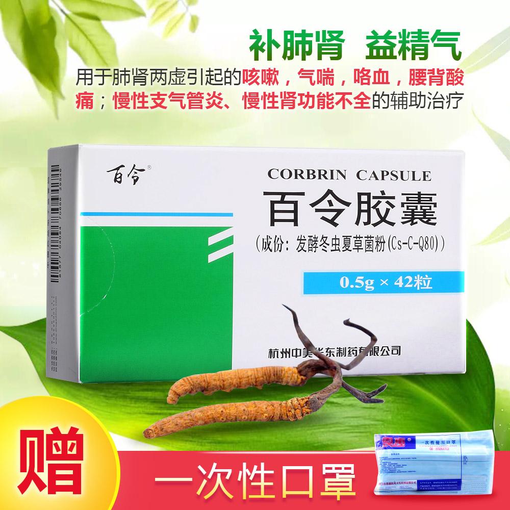 百令 百令膠囊 0.5g*42s 杭州中美華東制藥有限公司