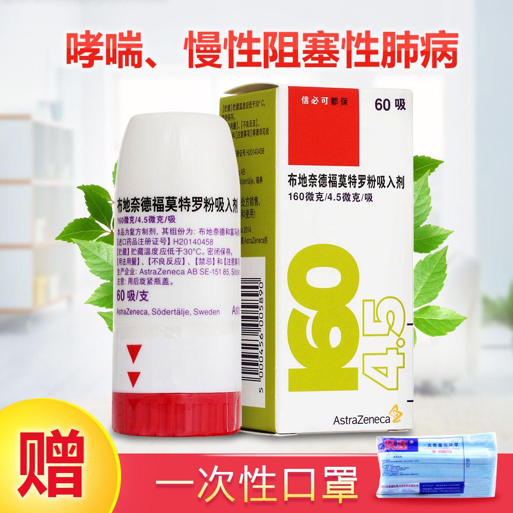 信必可都保 布地奈德福莫特羅粉吸入劑 (160μg+4.5μg)*60吸(標準裝) AstraZeneca AB
