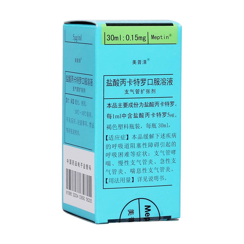 美普清 盐酸丙卡特罗口服溶液 0.15mg:30ml(溶液) 广东大冢制药有限公司