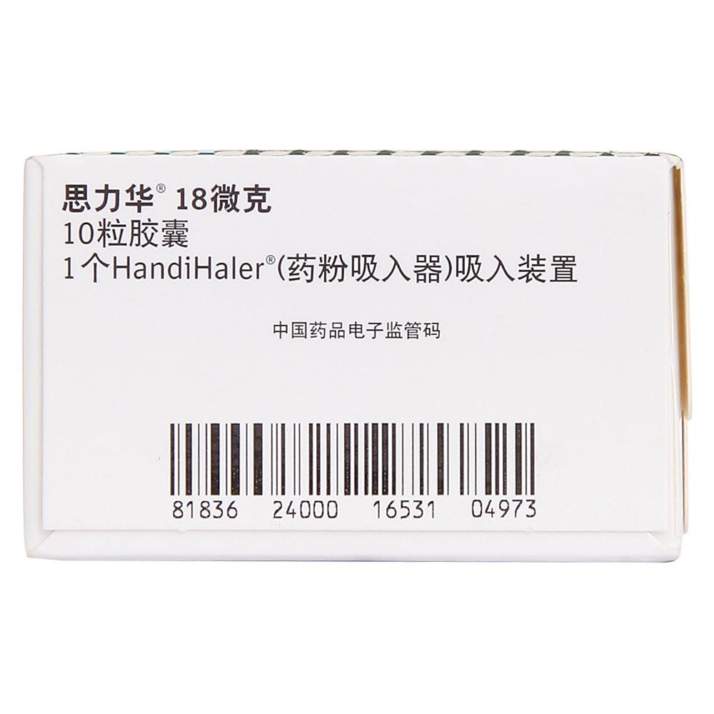 噻托溴铵粉吸入剂