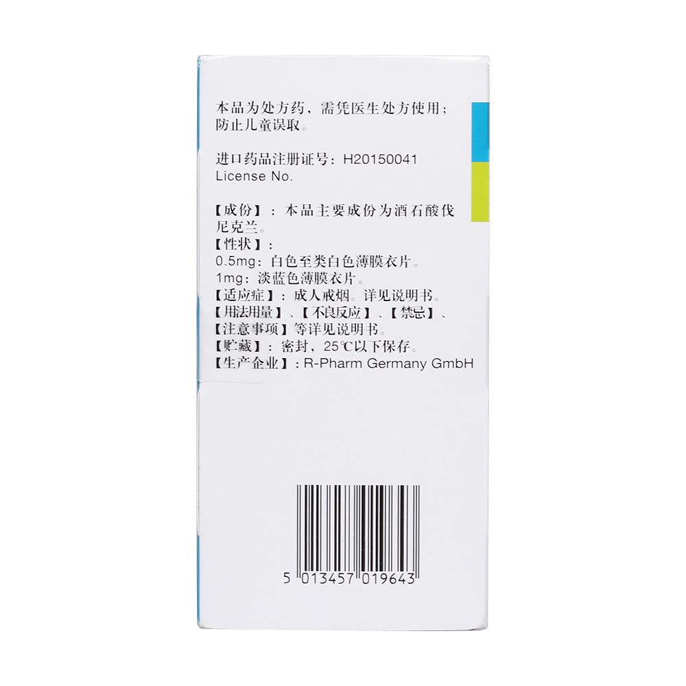 酒石酸伐尼克蘭片