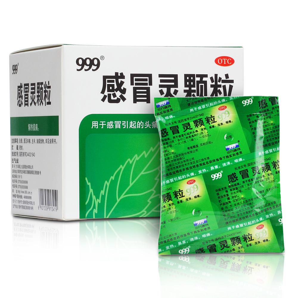 999 感冒靈顆粒 10g*9袋(999) 華潤三九醫藥股份有限公司