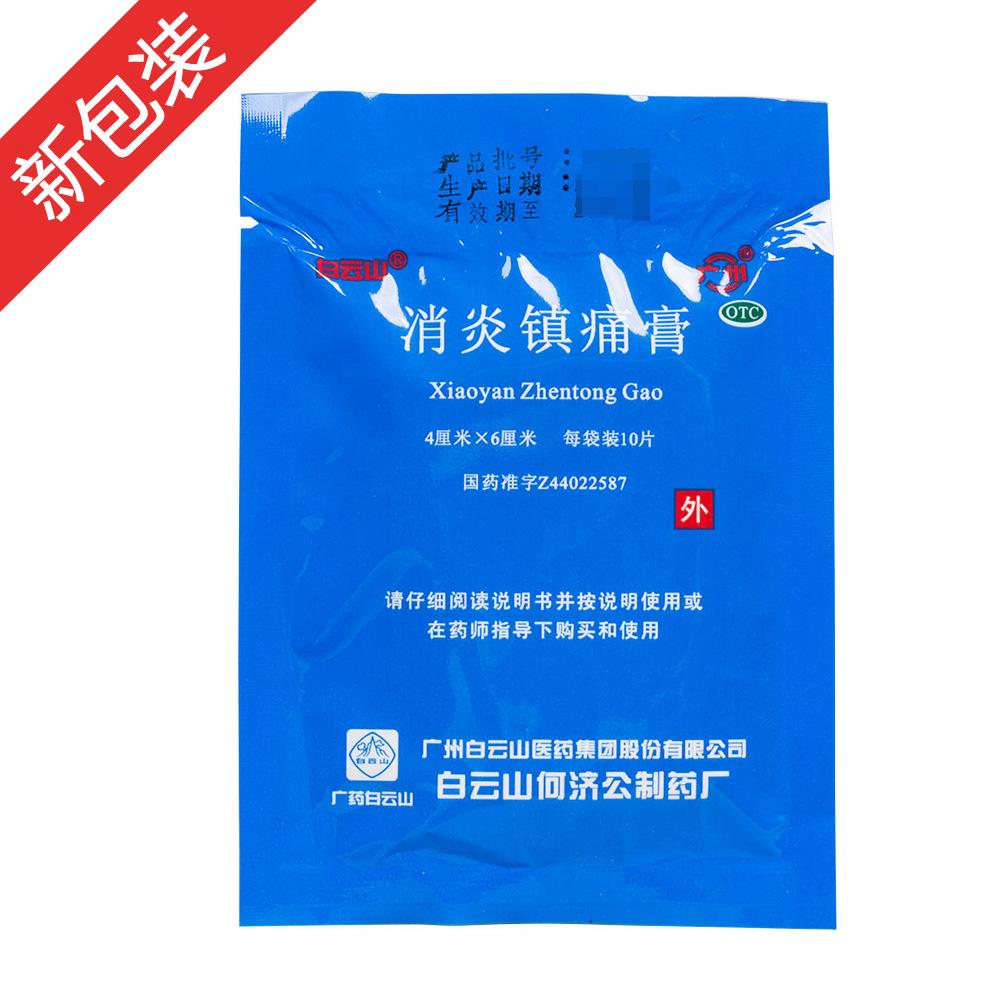 广州白云山奇星_跌打损伤常备_隆安堂专科药房