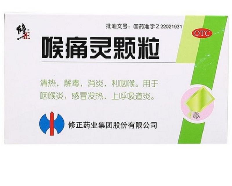 修正 喉痛灵颗粒 5g*10袋 修正药业集团股份有限公司